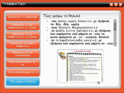 http://users.sch.gr/theoarvani/mathimata/diafora/grammatiki/15/engage.swf