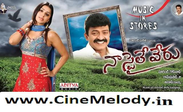 Naa Style Veru Telugu Mp3 Songs Free  Download  2009
