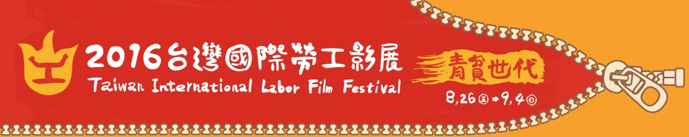 2016台灣國際勞工影展