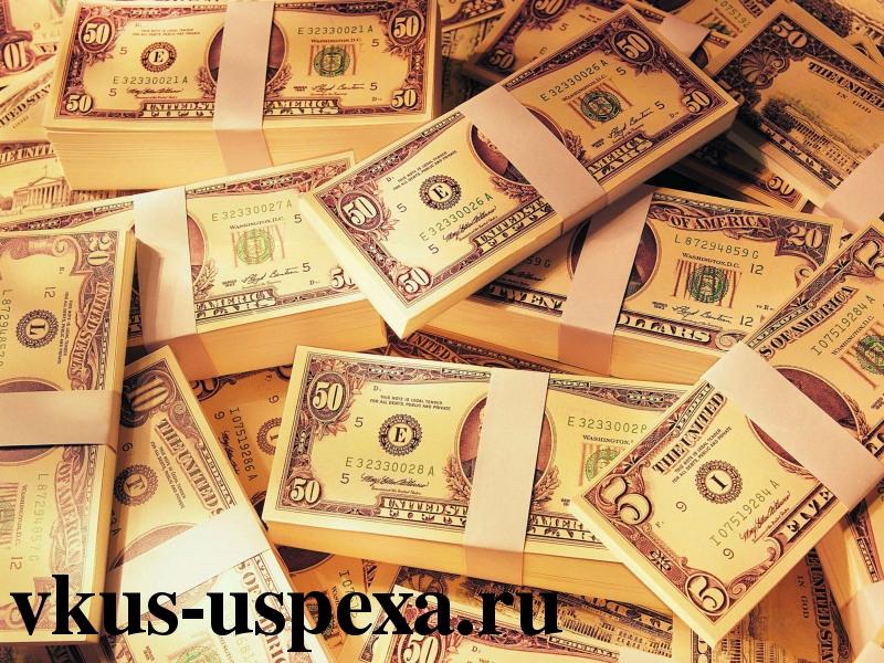 Как сохранять и приумножать деньги, Как можно приумножить деньги, Как приумножать деньги