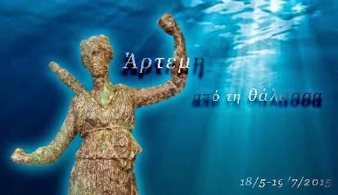Η θεά Άρτεμις «αναδύεται» στο Εθνικό Αρχαιολογικό Μουσείο