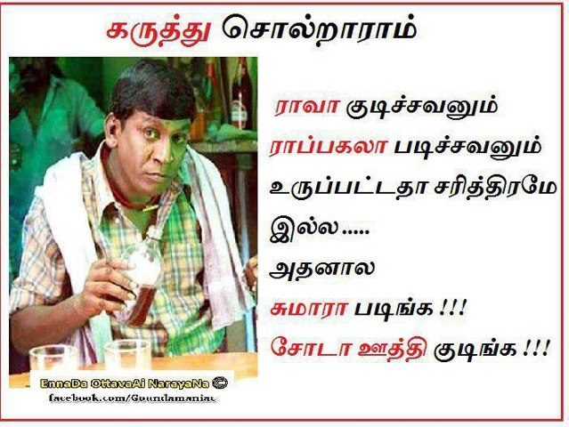 tamil funny lines collection tamil best funny varigal tamil funny ...