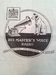 Ραδιόφωνα, ηχιτικά συστήματα από άλλες εποχές, που χάθηκαν.