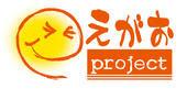 東日本大震災学童保育復興支援