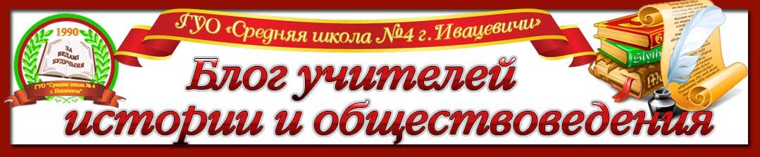 МО учителей истории и обществоведения