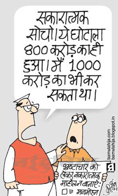 corruption cartoon, corruption in india, manmohan singh cartoon, congress cartoon, upa government, indian political cartoon