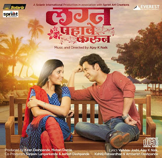 Lagan Pahave Karun 2013 Marathi Movies Songs download | Download Free
