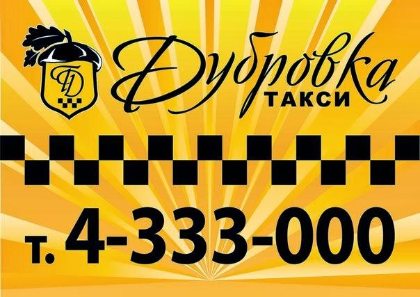 номера такси в нижнем новгороде доставляем заказы всему