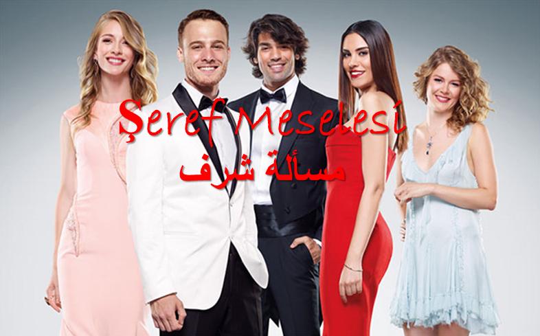 مسلسل مسألة شرف Şeref Meselesi الحلقة التاسعة 9 مترجمة HD