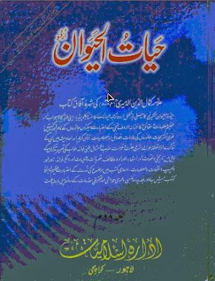 Hayaatu al hewaan by Allama Kamal Ud Din Al Dameri
