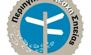Πρόσκληση για Εκλογο-Απολογιστική Γενική Συνέλευση της Ελληνικής Περιηγητικής Λέσχης Σητείας