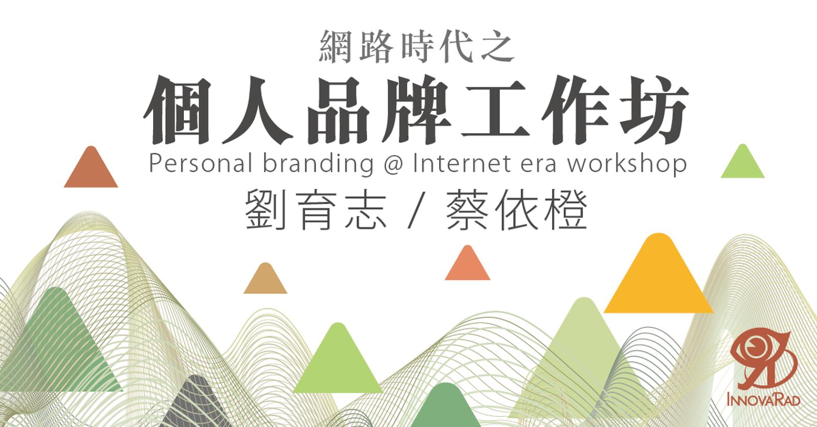網路時代之個人品牌工作坊 | 新思惟國際