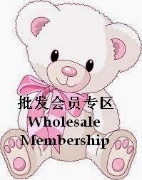 批发会员专区Wholesale Membership