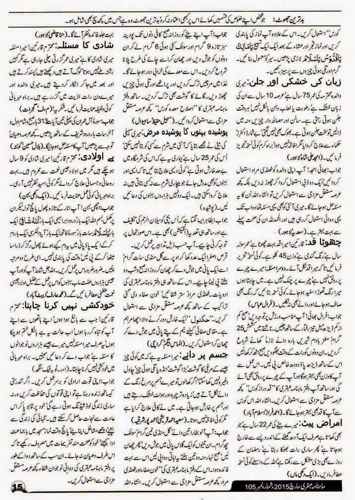 Ubqari Magazine March 2015