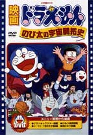 hirrrs blogspot   doraemon the movie 1981 doraemon