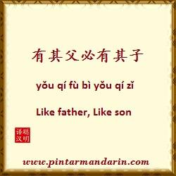 Peribahasa-mandarin.jpg