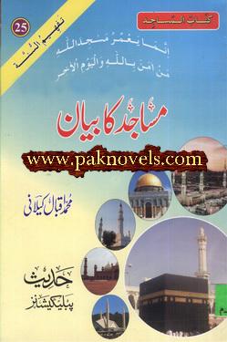 Masajid Ka Bayan by Muhammad Iqbal Kelani