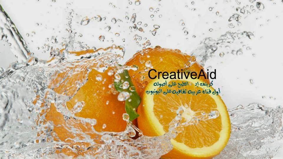 CreativeAid الطـــــــــــبخ على أصــــــــــــــوله