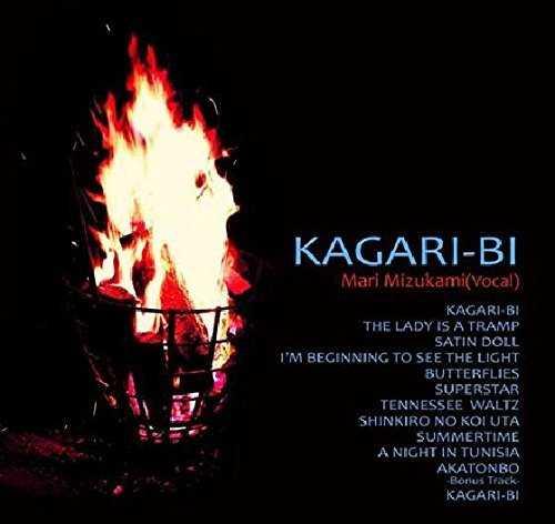 [MUSIC] 水上まり – KAGARI-BI/Mari Mizukami – KAGARI-BI (2014.11.12/MP3/RAR)