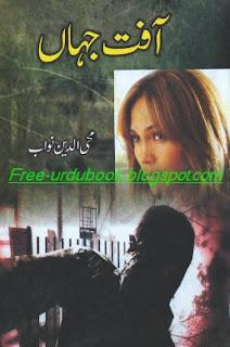 Aft e Jahan By Mohayudin Nawab
