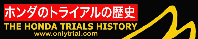 The Honda Trials History web www.onlytrial.com