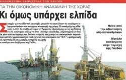 Ελληνική ΑΟΖ - Νίκος Λυγερός - Καθημερινή εφημερίδα των Χανιων