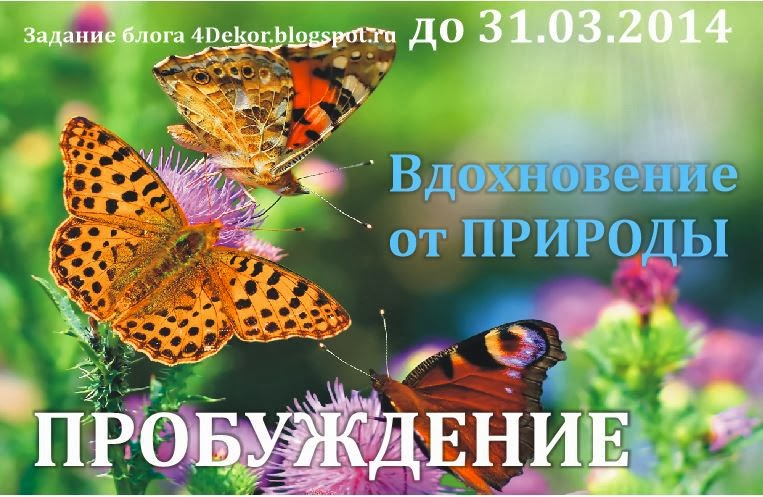 http://4dekor.blogspot.ru/2014/03/blog-post_12.html
