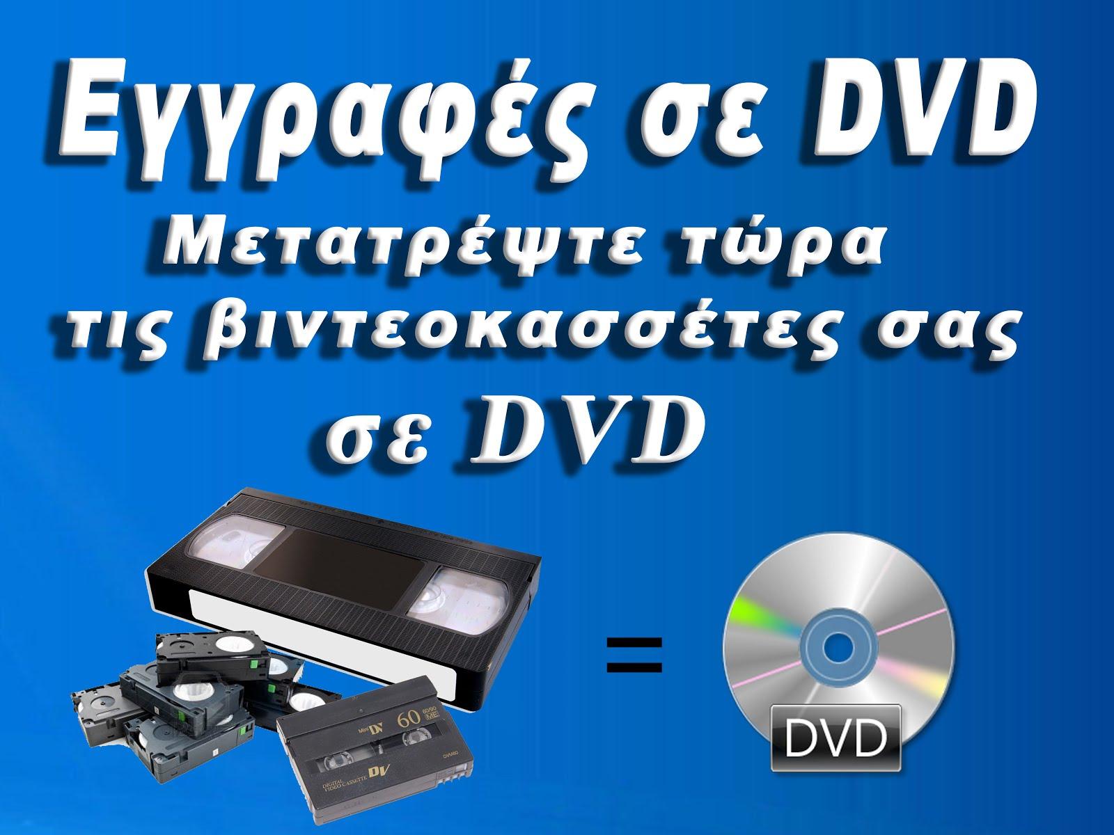 Εγγραφες σε  DVD