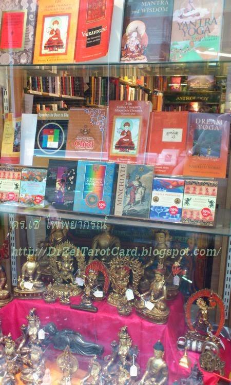 ปรัชญา หนังสือ ศาสนา ตะวันออก ไพ่ยิปซี หน้าร้าน ตู้โชว์ showcase window watkin books occult eastern religion