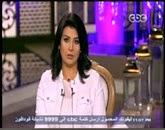 - برنامج معكم مع منى الشاذلى حلقة يوم الأحد 23-11-2014