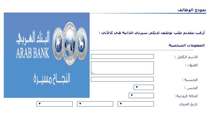 """نموذج واستمارة التقديم - وظائف """" البنك العربى - مصر """" على الانترنت"""