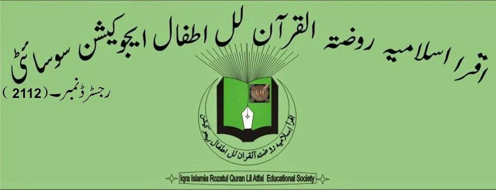 Iqra Islamia Roza-Tul-Quran Lil Atfal Educational Society