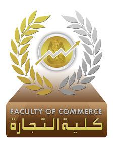 نتيجة كلية تجارة جامعة القاهرة