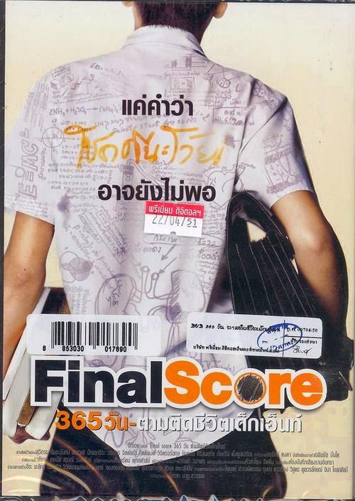 Final Score 365 วัน