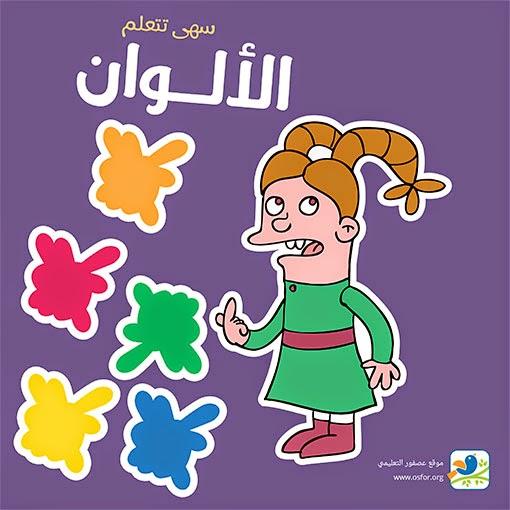 سلسلة سهى تتعلم 2 الألوان www.osfor.org