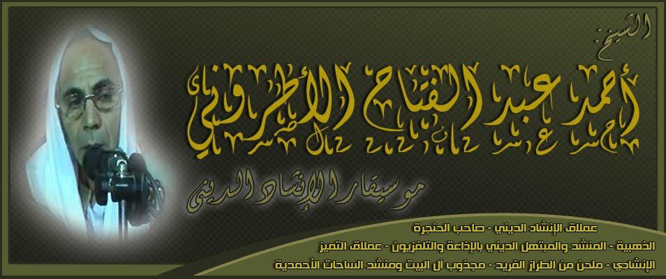 الشيخ أحمد عبد الفتاح الأطروني