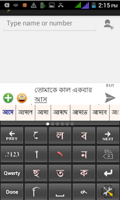 PaniniKeypad-Bengali: