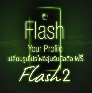 Harga Dan Spesifikasi Smartphone Alcatel One Touch Flash 2 Terbaru