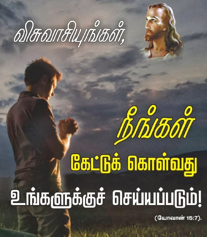 tamil bible words wallpapers - photo #31