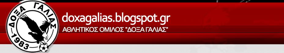 """Επίσημο blog του  Α.Ο. """"Δόξα Γαλιάς"""""""