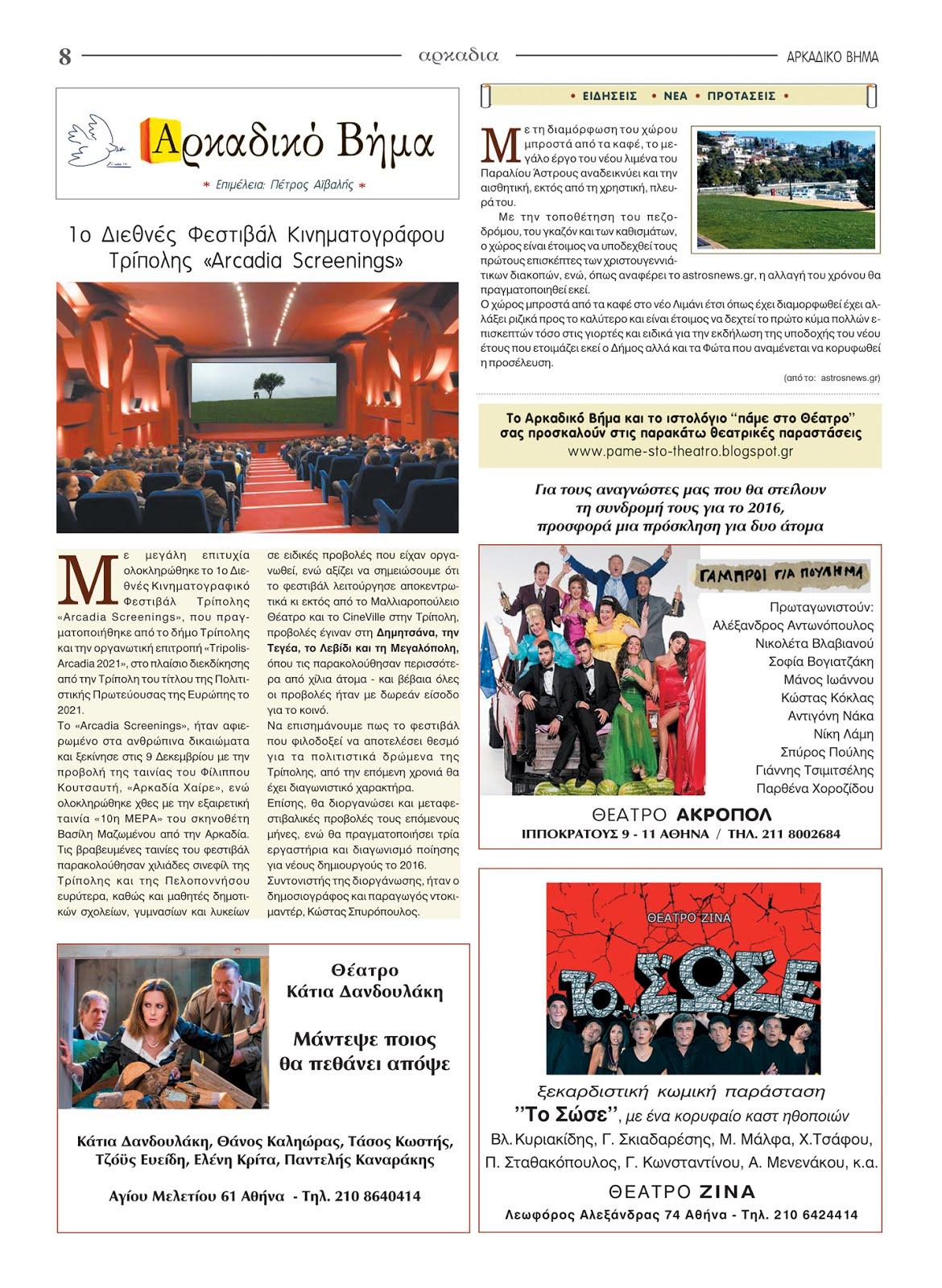 ΑΡΚΑΔΙΚΟ ΒΗΜΑ - Δωρεάν προσκλήσεις για το Θέατρο στους συνδρομητές του 2016