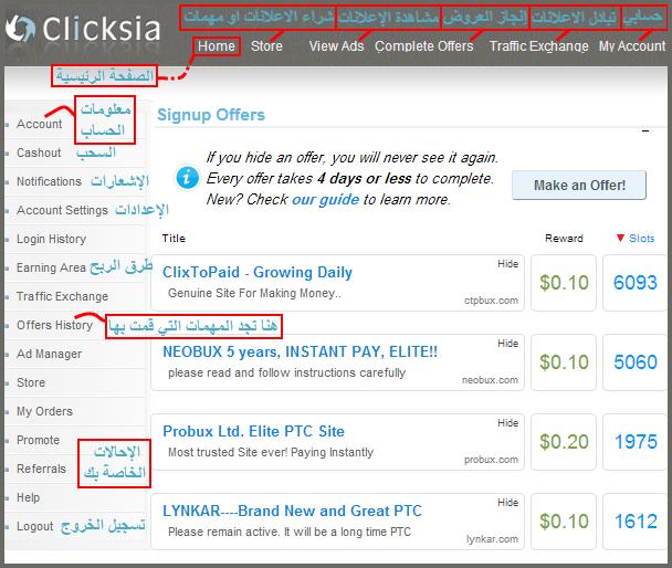 الشرح المصور لربح المال عن طريق إتمام المهمات من موقع clicksia
