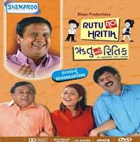 Rutu No Hritik Gujarati Natak