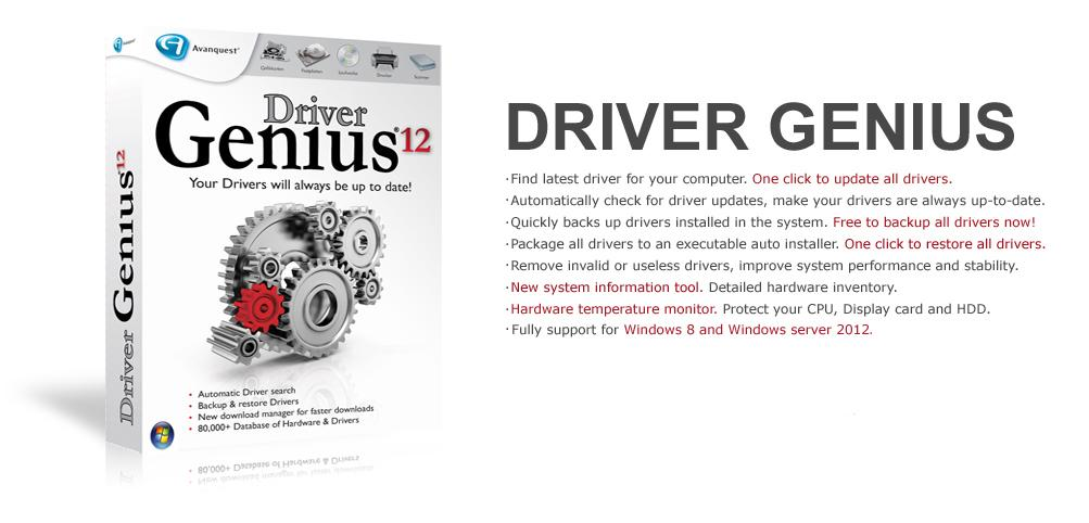 Driver genius professional 12 0 0 1306 deluxe software