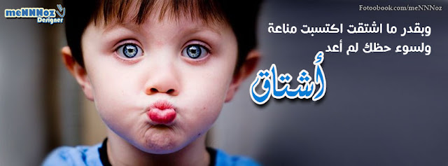 صورة طفل رومنسية لغلاف الفيس بوك  مع مقطع خاطرة عتاب