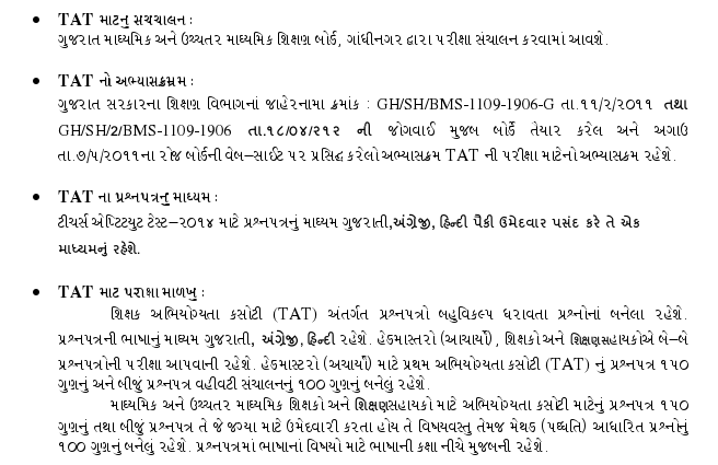 tat exam pattern syllabus