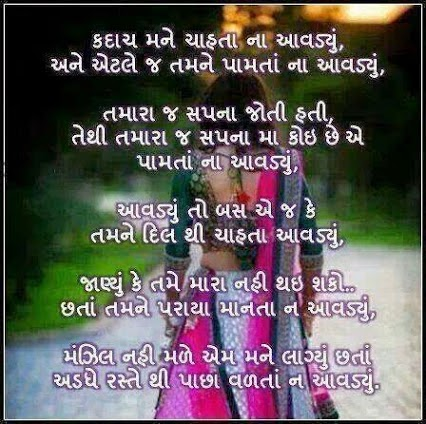 Funny Quotes On Love In Gujarati : gujarati love funny jokes status shayari suvichar chutkule thoughts ...