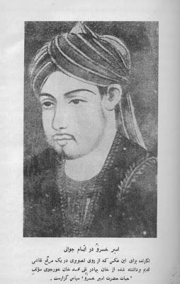 Amir Khusro, امیر خسرو, Persian poetry, Persian Poetry with Urdu translation, Farsi poetry, Farsi poetry with urdu translation,