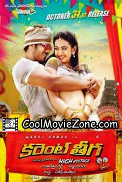 Current Teega (2014) Telugu Movie