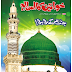 Khawateen Ka islam 651 Weekly Magazine For Ladies
